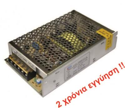 150W Τροφοδοτικό LED Power Supply 12V 12.5A Metal