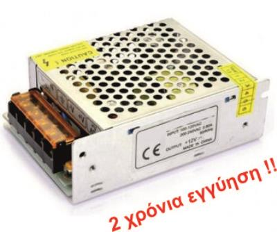 60W Τροφοδοτικό LED Power Supply 12V 5A Metal